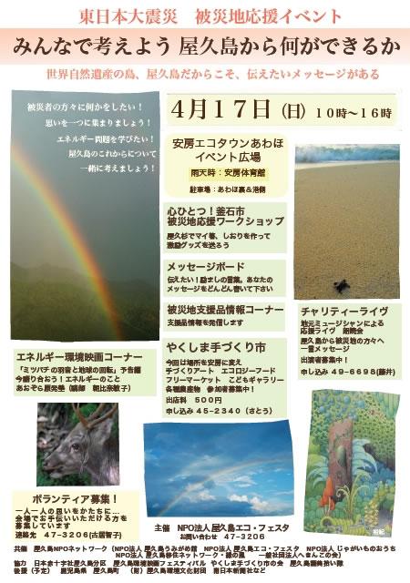 被災地応援イベントのポスター